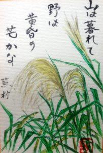 ススキの絵手紙