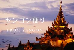 ヤンゴン便り