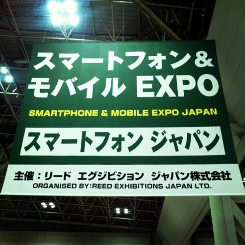 2012年度スマートフォン&モバイルEXPO