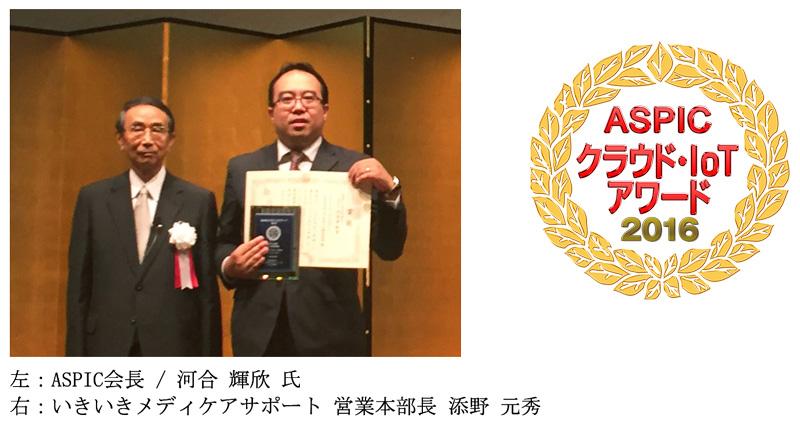 ASPIC会長_河合 輝欣 氏と、いきいきメディケアサポート 営業本部長_添野 元秀