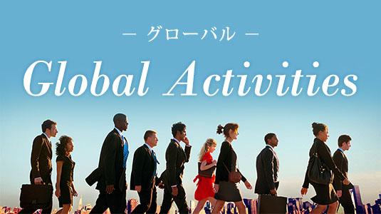 グローバルでの取り組み